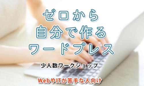 WordPress初心者ワークショップ 名古屋開催