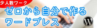 Webが苦手な人でもできるようになる。ゼロから自分で作るワードプレスワークショップ名古屋開催