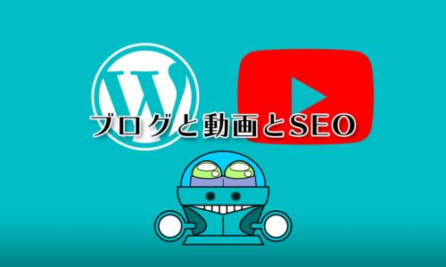 ブログと動画とSEO