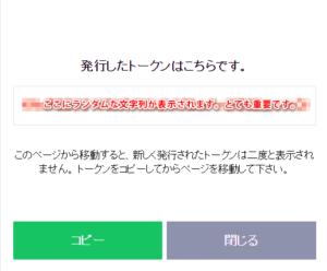 LINE Notify トークン