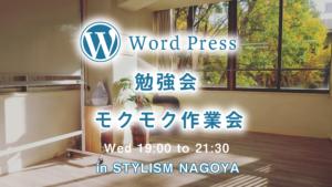 WordPress勉強会・作業会