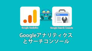 Google Analytics & Search Console