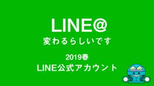 line@がLINE公式アカウントへ