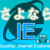 さよならインターネットエクスプローラー